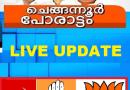 ചെങ്ങന്നൂര് വിധിയെഴുതുന്നു, കനത്ത പോളിങ്;PB NEWS LIVE UPDATE